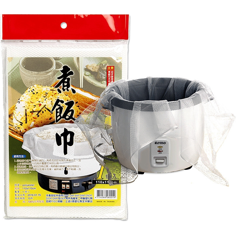 Grand fiet pour cuiseur de riz et panier à vapeur anti colle 110cm x 110cm