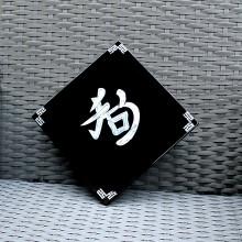 Tableau en bois laqué signe du Zodiac du Chien