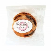 Mini donuts saveur azuki-Taiy O - 65g