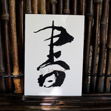 Carte postale calligraphie chinoise - Livre
