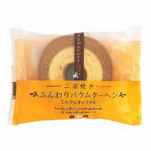 Gâteau Baumkuchen au lait et caramel Taiyo - 75g