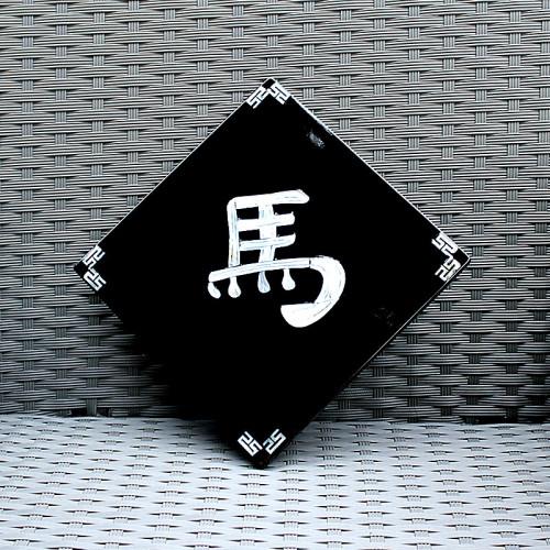 Tableau en bois laqué signe du Zodiac du Cheval